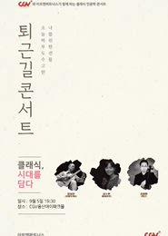 [CGVX아트앤파트너스]퇴근길 콘서트 포스터