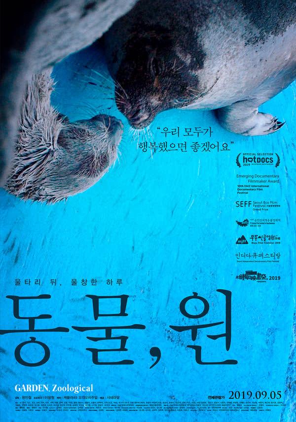 동물, 원 포스터