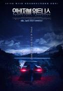 인비저블 위트니스 포스터