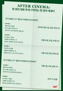 CGVX태재[AFTER CINEMA-영화로 시작하는 에세이] week1 포스터
