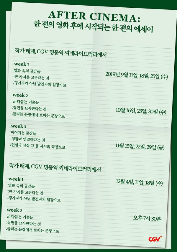 CGVX태재[AFTER CINEMA-영화로 시작하는 에세이] week3 포스터 새창