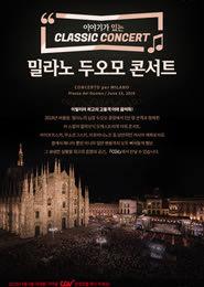 이야기가 있는 클래식- 밀라노 두오모 콘서트 포스터
