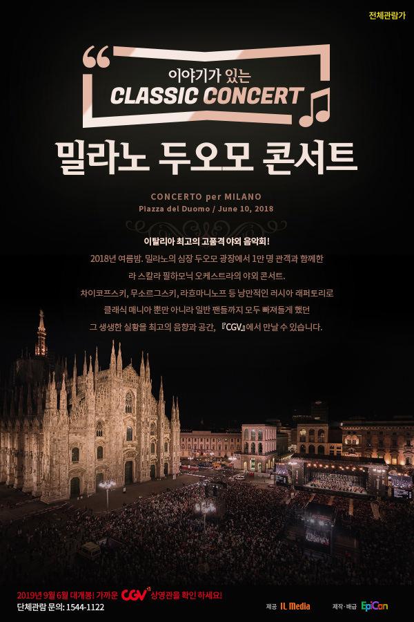 이야기가 있는 클래식- 밀라노 두오모 콘서트 포스터 새창