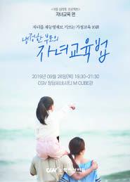 [냉정한부모의자녀교육법] CGV x 학지사에듀 극장 심리학 프로젝트 포스터