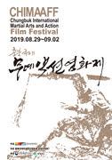 [2019CHIMAAFF] 부도- 무술의 미학 포스터