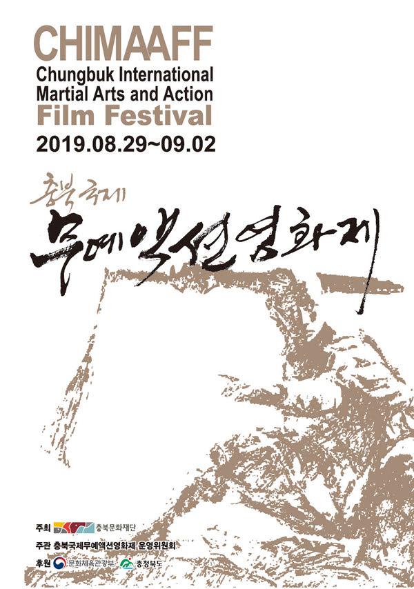 [2019CHIMAAFF] 용문비갑 포스터 새창