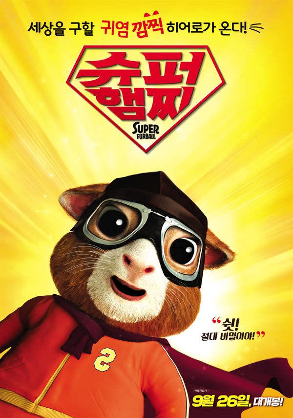슈퍼 햄찌 포스터 새창
