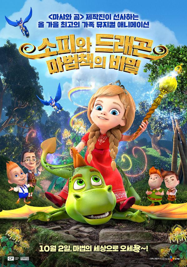 소피와 드래곤- 마법책의 비밀 포스터 새창
