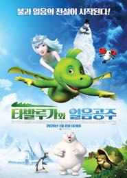 타발루가와 얼음공주 포스터