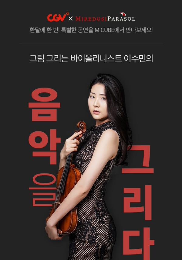 [C-lover] 바이올리니스트 이수민의 음악을 그리다 포스터 새창
