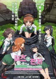<!HS>걸즈<!HE> 앤 판처 제 63회 전차도 전국 고교생 대회 포스터