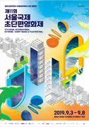 SESIFF2019 초등학교 단체관람 3&4학년 포스터