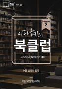 이다혜의 북클럽 시즌2-양들의 침묵 포스터