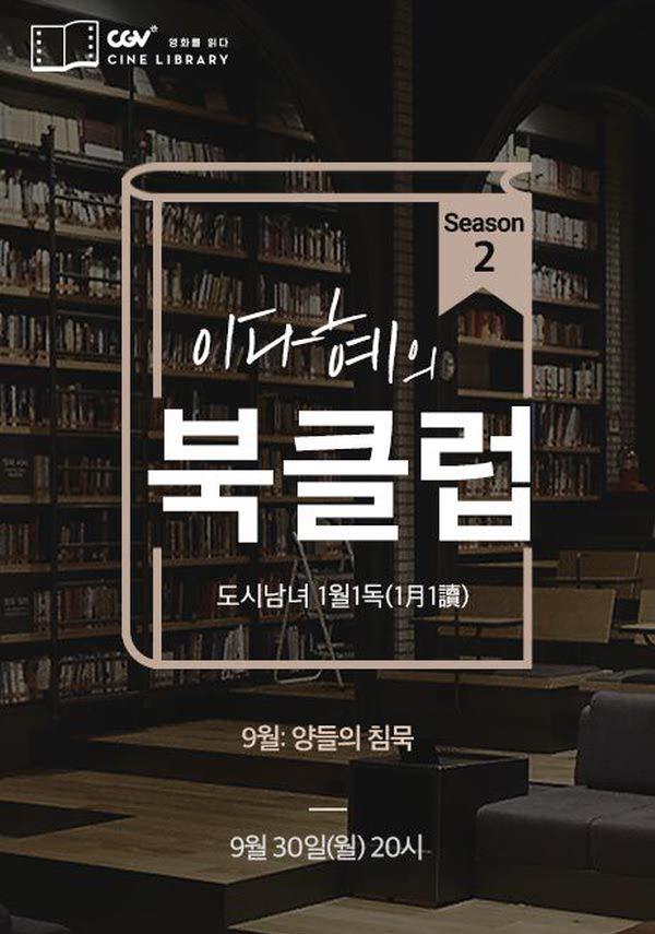 이다혜의 북클럽 시즌2-양들의 침묵 포스터 새창