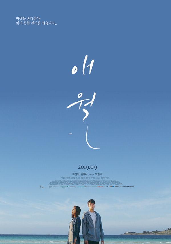 애월 포스터 새창