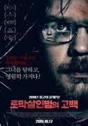 토막살인범의 고백 포스터