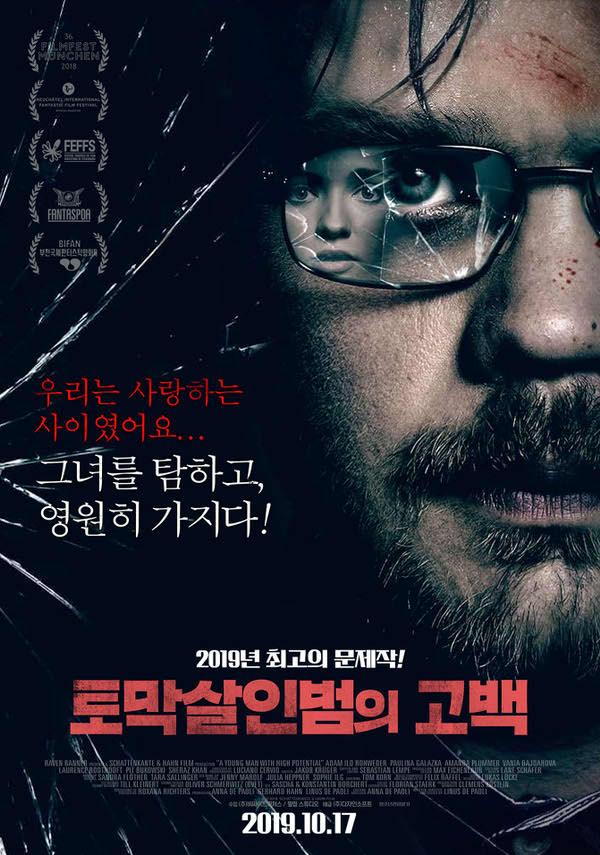 토막살인범의 고백 포스터 새창