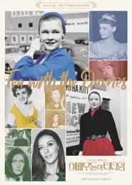 여배우들의 티타임 포스터