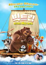빅트립- 아기팬더 배달 대모험 포스터
