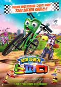 꼬마 자전거 타요 포스터