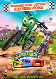 꼬마 자전거 스피디 포스터