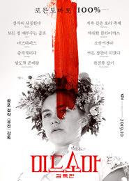 미드소마 감독판 포스터
