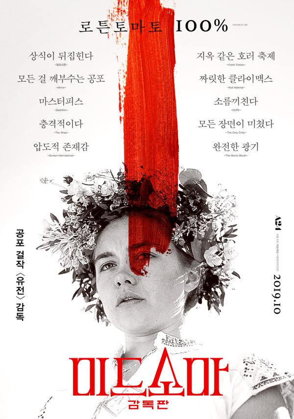 미드소마 감독판 포스터 새창