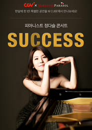 [C-lover]피아니스트 정다슬 콘서트 (SUCCESS) 포스터