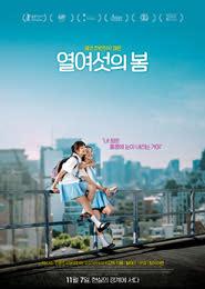 열여섯의 봄 포스터