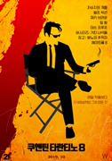 쿠엔틴 타란티노 8 포스터