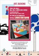 찰스 장의 나만의 로봇 디자인 포스터