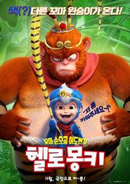 헬로 몽키 포스터