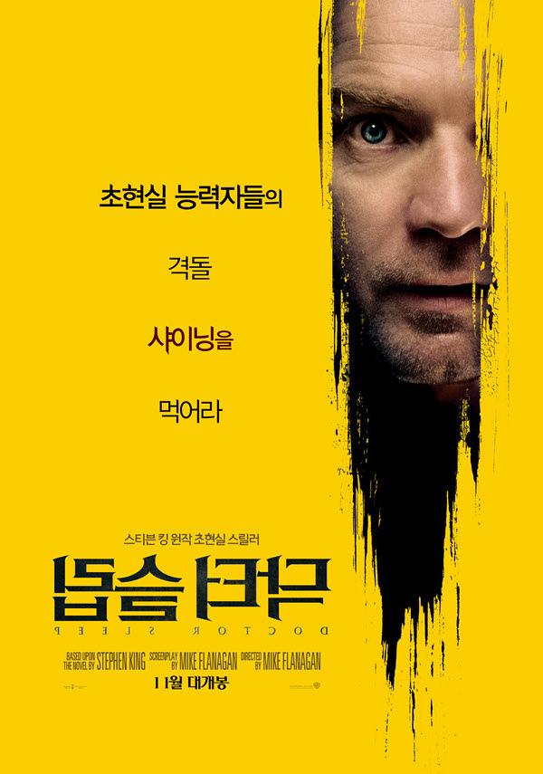 닥터 슬립 포스터 새창