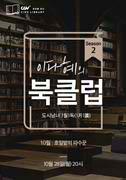 이다혜의 북클럽 시즌2-호밀밭의 파수꾼 포스터