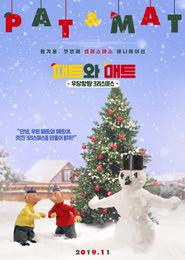 패트와 매트- 우당탕탕 크리스마스 포스터 새창