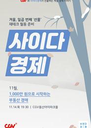 [CGVX사이다경제]1,000만원으로 시작하는 부동산 경매 포스터