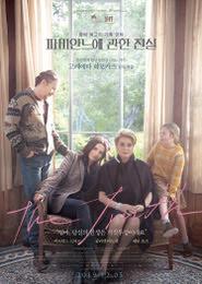파비안느에 관한 진실 포스터