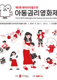 (아동권리영화제)우리집_시네마토크 포스터