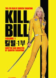 킬 빌-1부 포스터