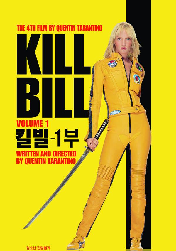 킬 빌-1부 포스터 새창