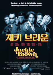 재키 브라운 포스터