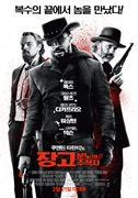 장고-분노의 추적자 포스터