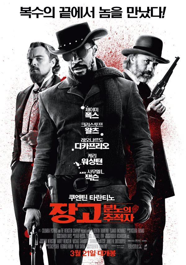 장고-분노의 추적자 포스터 새창