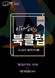 이다혜의 북클럽(번외편)-출근길의 주문 포스터