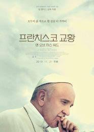 프란치스코 교황-맨 오브 히스 워드 포스터