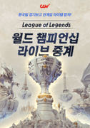 [LIVE]2019 LoL 월드 챔피언십 4강 SKT VS G2 포스터