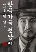 [오페라마]바리톤 정 경의 한국가곡 전상서 포스터
