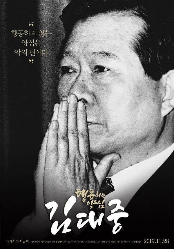 행동하는 양심 김대중 포스터 새창