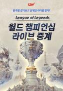[LIVE]2019 LoL 월드 챔피언십 결승전 FPX VS G2 포스터