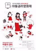 (부산아동권리영화제)우리집_시네마토크 포스터